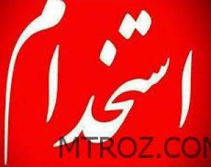 استخدام منشی در شرکت سایا تجارت در تبریز
