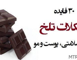 فواید شکلات تخته ای تلخ NeNe