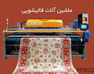 قیمت ماشین آلات قالیشویی
