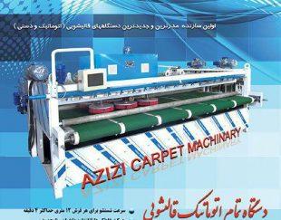 دستگاه اتوماتیک قالیشویی