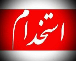 استخدام مدیر فروش اینترنتی مواد غذایی در تبریز