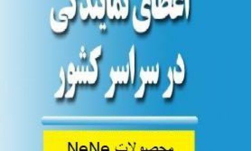 فرم اعطای نمایندگی فروش محصولات صنایع غذایی نه نه ( NeNe ) در تبریز