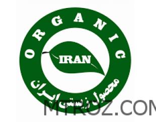 با محصولات ارگانیک در تبریز گامی به سوی زندگی سالم