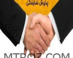 نمایندگی شکلات ننه ( NeNe ) – استان آذربایجان شرقی