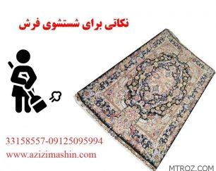 ساخت دستگاه قالیشویی