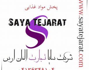 ارزش ها و اهداف شرکت پخش سایا تجارت المان ارس