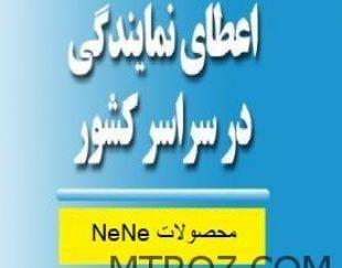 شرایط و ضوابط عمومی واگذاری نمایندگی پخش و فروش محصولات غذایی NeNe