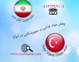 شرکت پخش سایا تجارت المان ارس