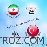 پخش عمده شکلات و تنقلات در تبریز