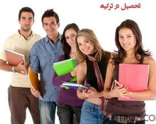پذیرش در دانشگاه های ترکیه
