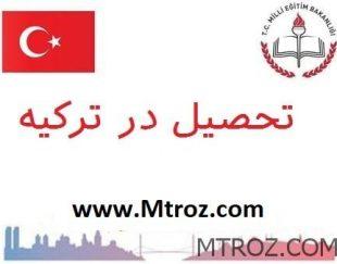 اطلاعات کلی در مورد دانشگاه های ترکیه