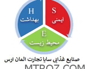 اهداف و افتخارات صنایع غذایی سایا تجارت المان ارس