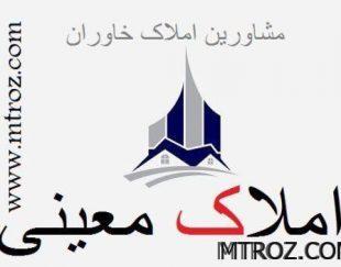 شهرک خاوران تبریز قطعات کوچک
