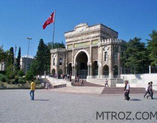 شرایط پذیرش تحصیلی در ترکیه