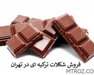 فروش شکلات ترکیه ای در تهران