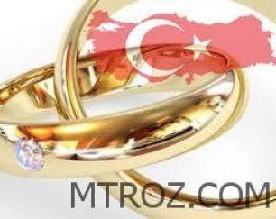 چگونگی اخذ اقامت ترکیه از طریق ازدواج