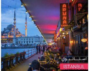 فروش سوپرماركت در حال كار در استانبول