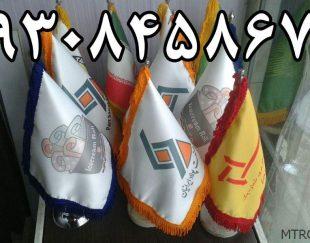 تولید و چاپ پرچم تبلیغاتی در افغانستان
