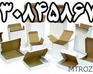 تولید و چاپ انواع جعبه بسته بندی در افغانستان
