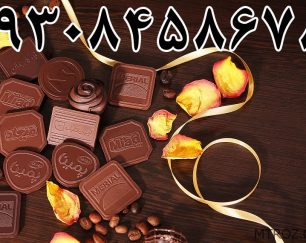 تولید شکلات سفارشی ، تبلیغاتی در افغانستان