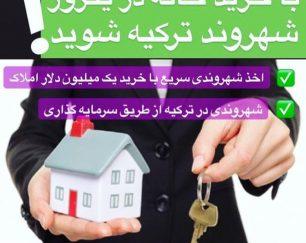نحوه خرید ملک در ترکیه