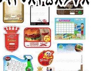 تولید و چاپ مگنت تبلیغاتی در مشهد