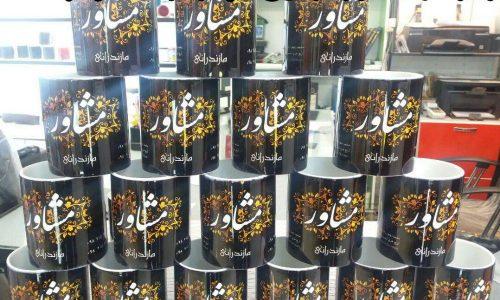 تولید و چاپ لیوان کاغذی و سرامیکی در افغانستان