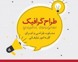 مشاوره، طراحی و اجرای کلیه امور تبلیغاتی