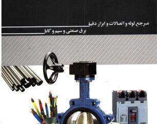فروش ابزار الات صنعتی