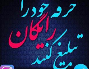 تبليغات در افغانستان
