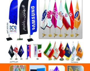 تولید پرچم