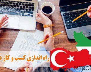 استخدام رزرویشن خانم در استانبول