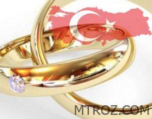 مدارک مورد نیاز جهت ازدواج در ترکیه