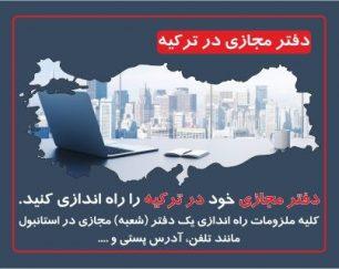 هزینه دفتر مجازی در ترکیه