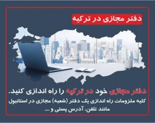 دفتر مجازی استانبول ترکیه