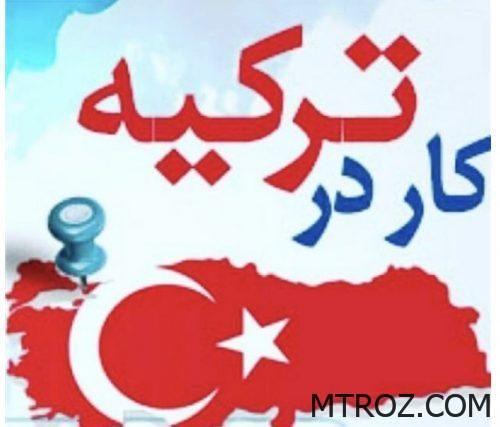 کسب و کارها در ترکیه