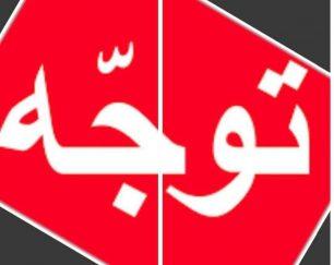 استخدام بازارياب در افغانستان به تعداد ٢٠ نفر