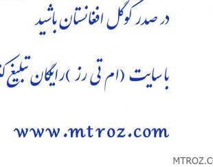 پذيرش تبليغات در افغانستان