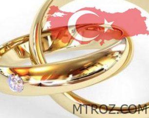 اقامت ترکیه از طریق ازدواج