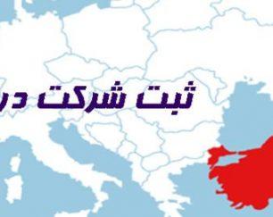 ثبت شرکت در ترکیه با ام تی رز