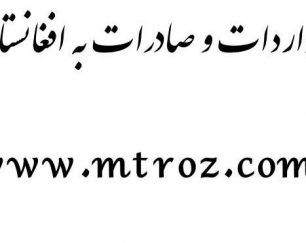 صادرات به افغانستان با سايت ام تي رز