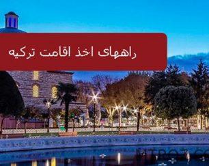 اقامت ترکیه از طریق ثبت شرکت با ام تی رز