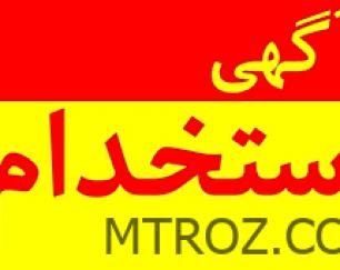 استخدام در افغانستان با سایت ام تی رز