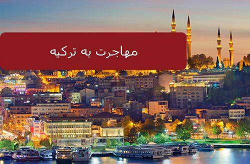 محمودلار ترکیه