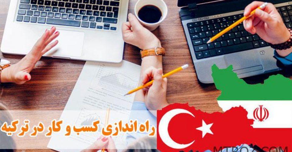 بهترین کسب و کارها در ترکیه کدامند؟