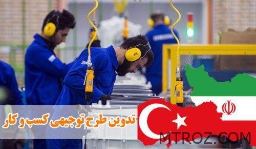 کسب وکار در ترکیه