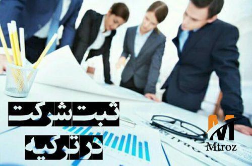 شرکت در ترکیه