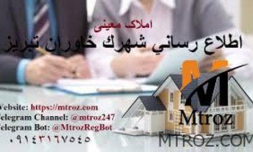 فروش قطعه آماده مسکونی در خاوران تبریز