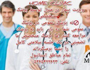 ویزیت و تزریقات بیمار در منزل توسط پزشک متخصص