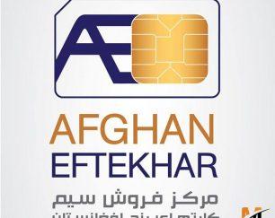 فروش سیم کارت رند افغانی